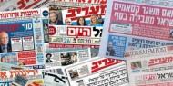 أبرز عناوين الصحف العبرية الصادرة اليوم الأحد