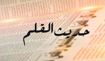 أبرز ما خطته الأقلام والصحف الفلسطينية 2021-09-02