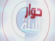 بالفيديو|| حوار الليلة: قرار الاحتلال بحق المؤسسات الحقوقية يهدف للقضاء على المجتمع المدني الفلسطيني