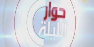 خاص بالفيديو|| حوار الليلة: إجراء الانتخابات المدخل الرئيسي لترميم الحالة الفلسطينية.. وضرورة الاتفاق على برنامج سياسي لمواجهة التحديات